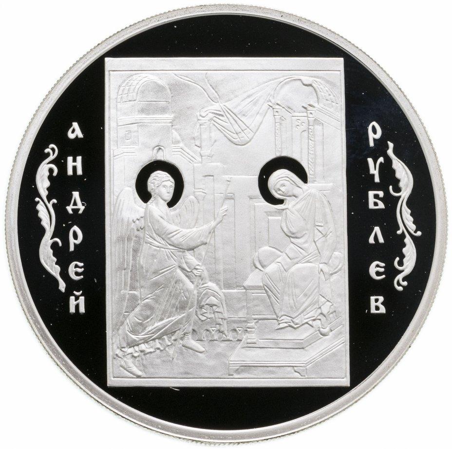 купить 3 рубля 2007 СПМД Андрей Рублев