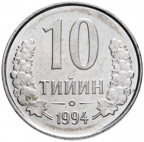 купить Узбекистан 10 тийин 1994 с точками на реверсе