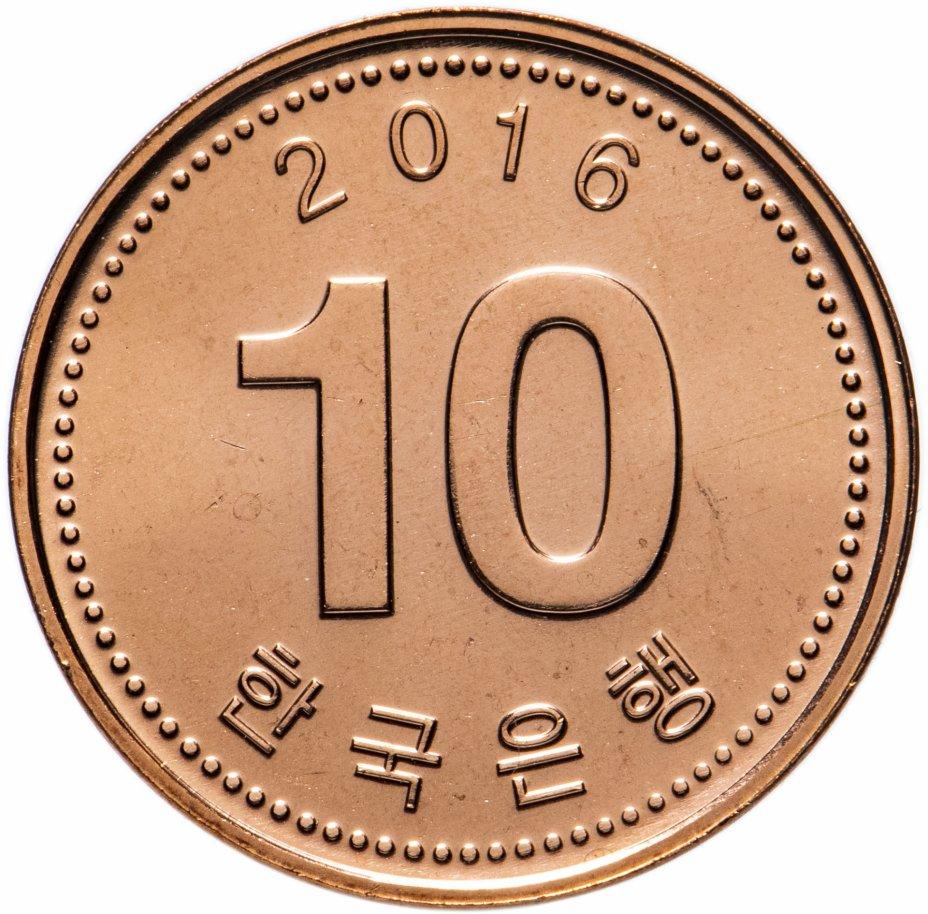 купить Южная Корея 10 вон 2016