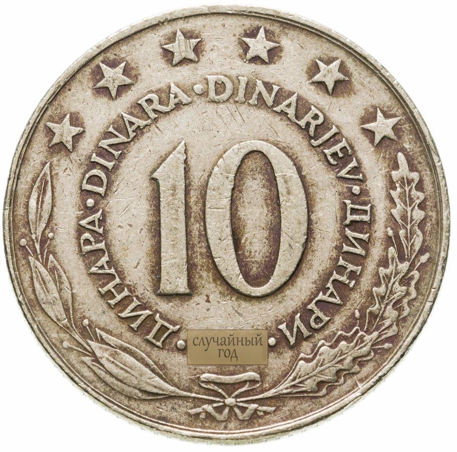 купить Югославия 10 динаров (динара, dinara) 1976-1981, случайная дата