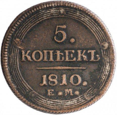 купить 5 копеек 1810 ЕМ