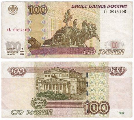 """купить 100 рублей 2001 (модификация 2001) """"Радар"""""""