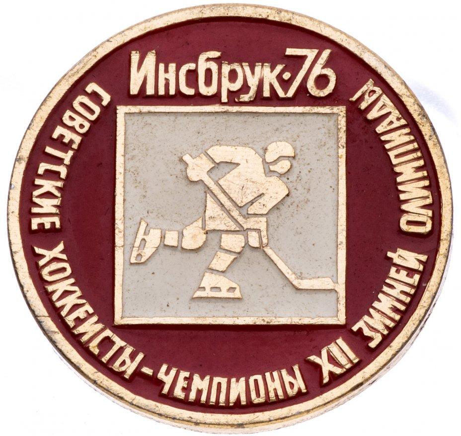 купить Значок Советские Хоккеисты Чемпионы  XII Зимней Олимпиады Инсбрук - 76 (Разновидность случайная )