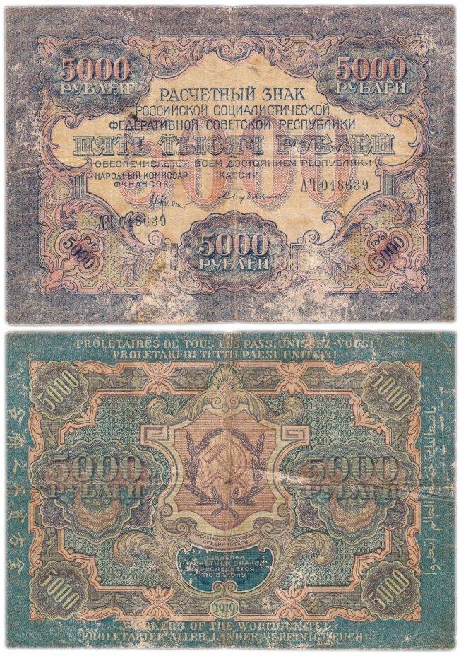 купить 5000 рублей 1919 наркомфин Крестинский, кассир Бубякин