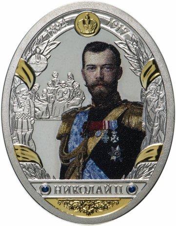 """купить Медаль """"Российские императоры. Романовы. Николай II"""""""