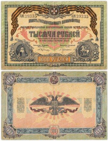 купить Вооруженные Силы Юга России (ВСЮР) 1000 рублей 1919 без водяного знака, выпуск Новороссийск