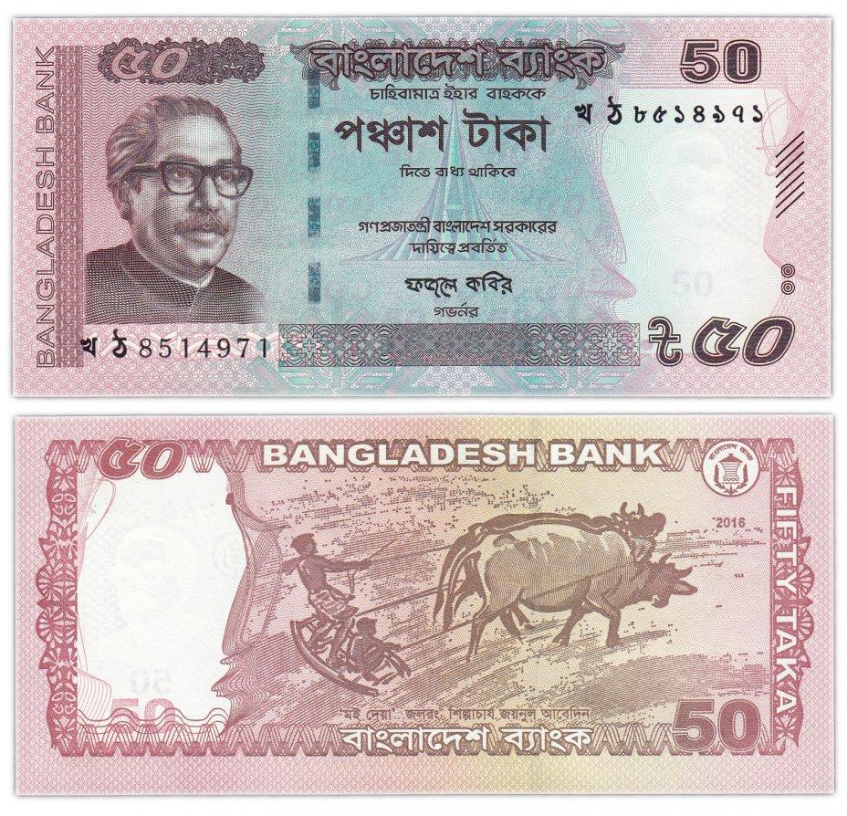 купить Бангладеш 50 така 2016 год Pick 56g