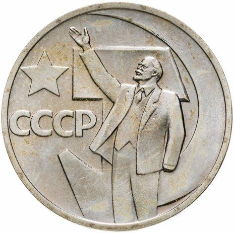 """купить 50 копеек 1967 50 лет Советской власти"""""""