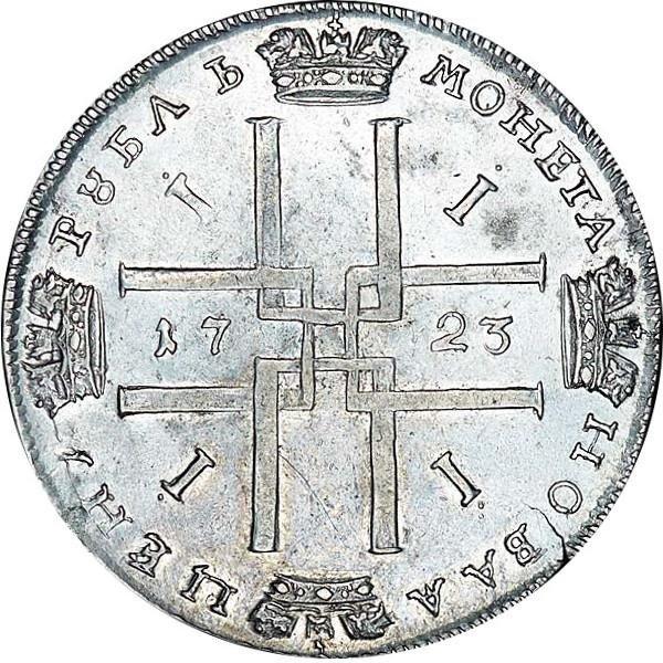 купить 1 рубль 1723 года OK