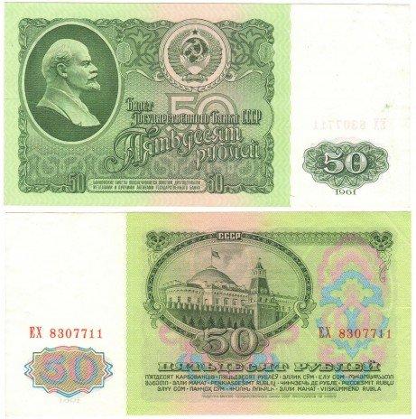 купить 50 рублей 1961