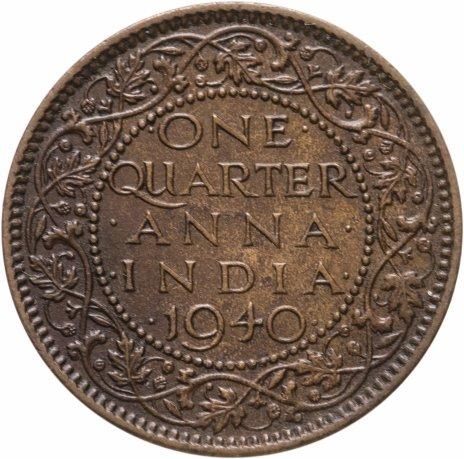 купить Индия Британская 1/4 анны (anna) 1940 Без отметки монетного двора