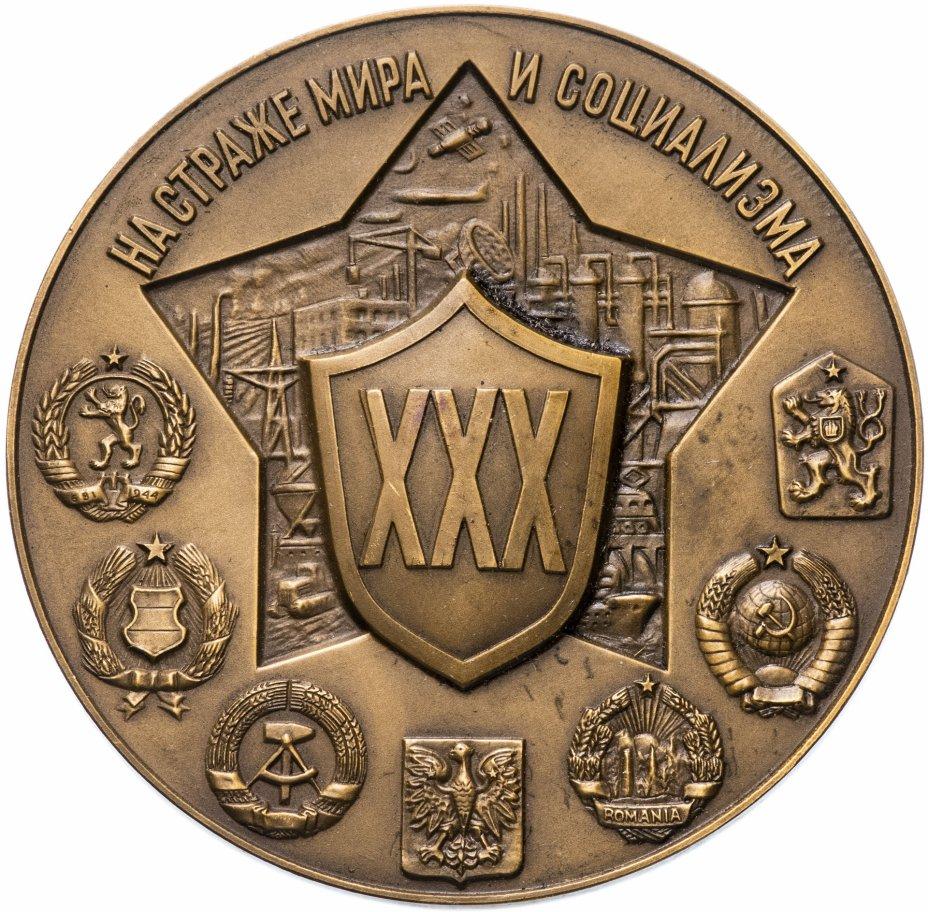 """купить Медаль """"30 лет Варшавскому договору о дружбе, сотрудничестве и взаимной помощи"""""""