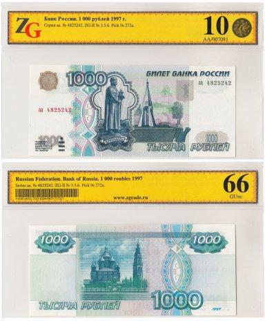 купить 1000 рублей 1997 (без модификации) СТАРТОВАЯ СЕРИЯ аа, в слабе ZG GUnc66 ПРЕСС