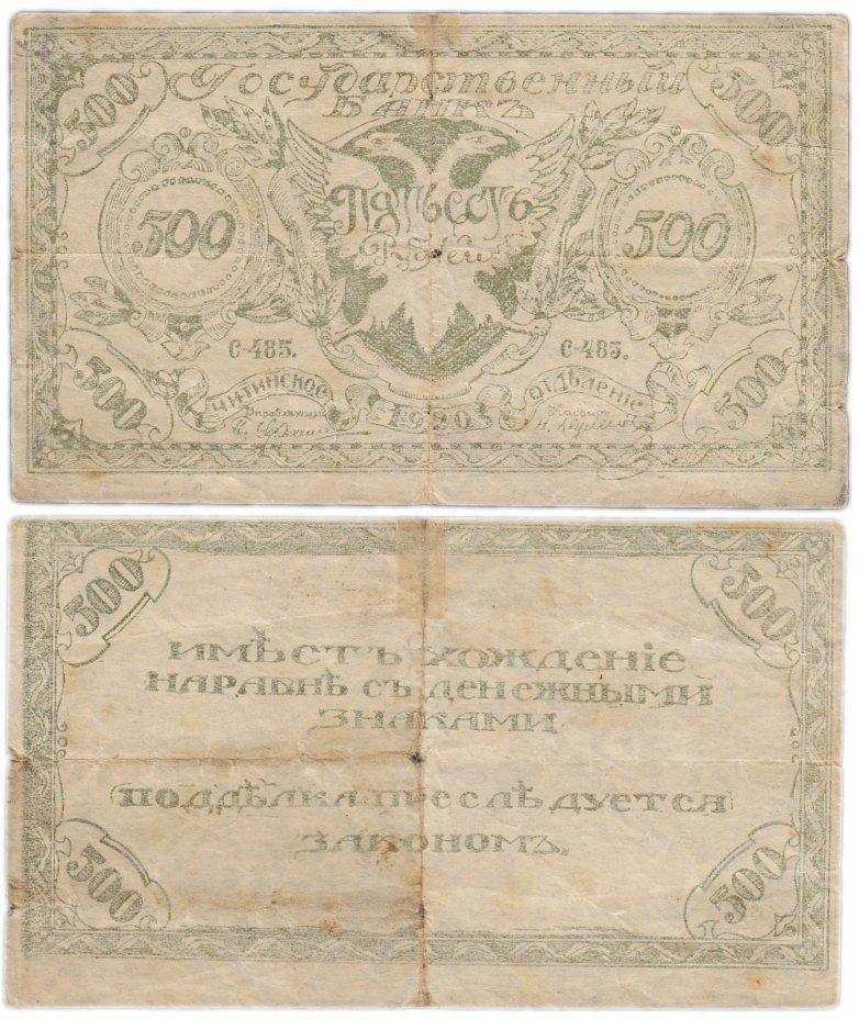купить Чита (атаман Семенов) 500 рублей 1920