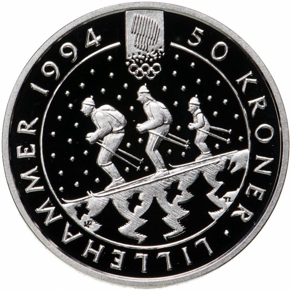 купить Норвегия 50 крон (kroner) 1991   XVII Зимние олимпийские игры, Лиллехаммер 1994 - Семья на лыжах