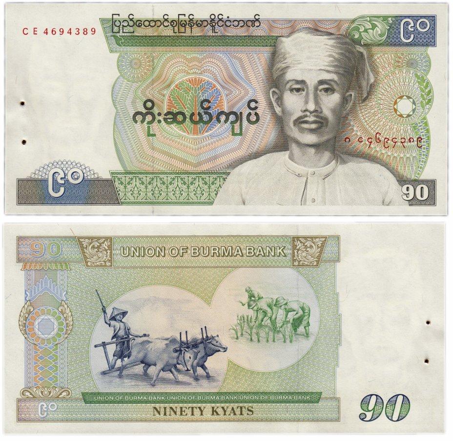 купить Бирма 90 кьят 1987 (Pick 66) отверстия от степлера