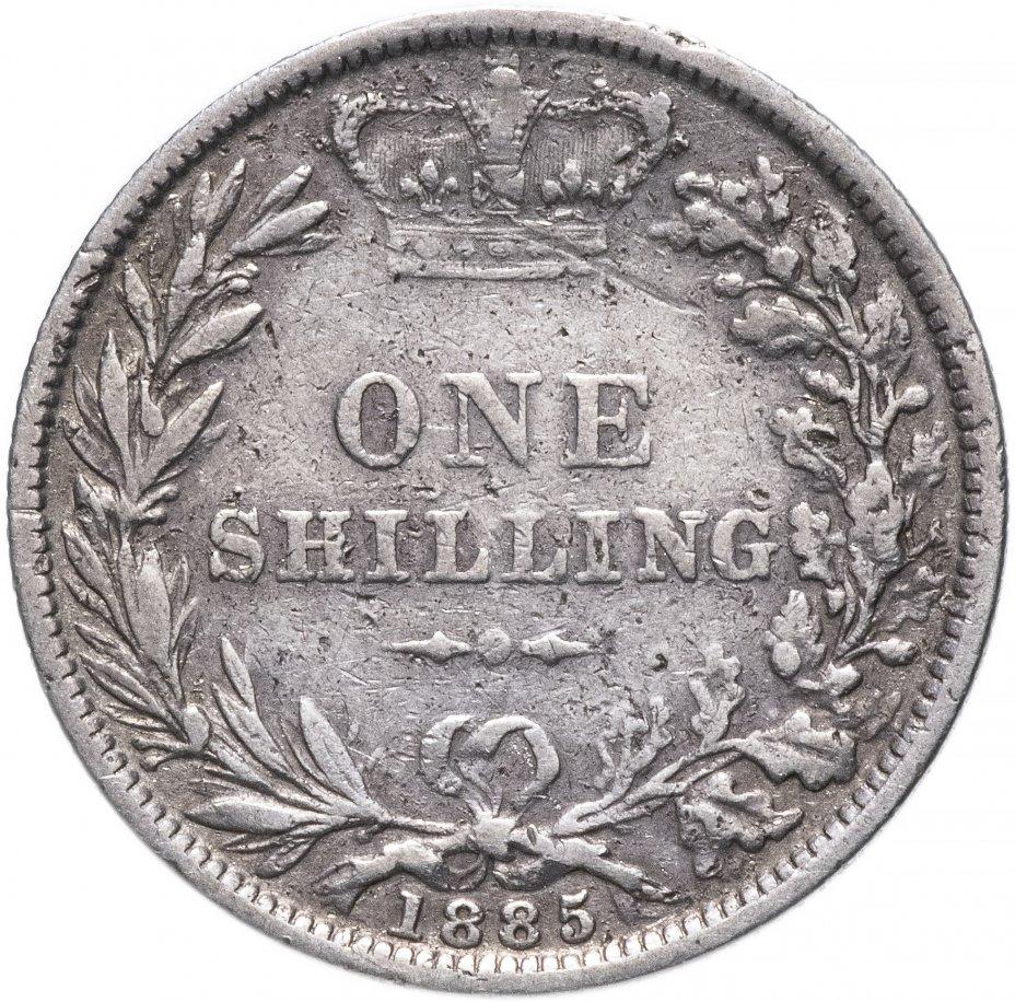 купить Великобритания 1 шиллинг (shilling) 1885