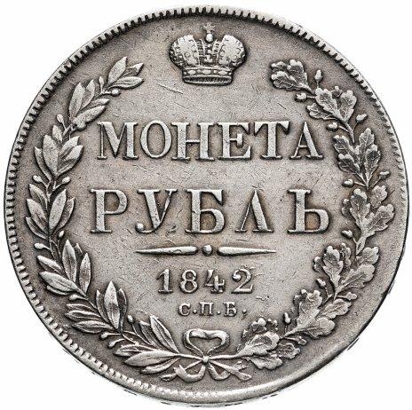 купить 1 рубль 1842 СПБ-АЧ орёл 1838, 7 звеньев