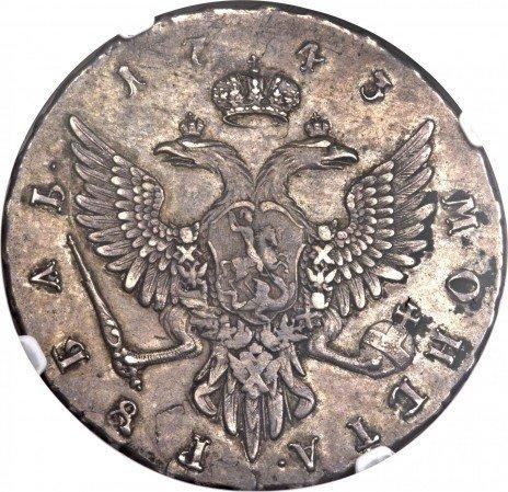 купить 1 рубль 1743 года ММД край V-образный