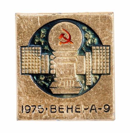 купить Значок Космос Венера-9 (Разновидность случайная )