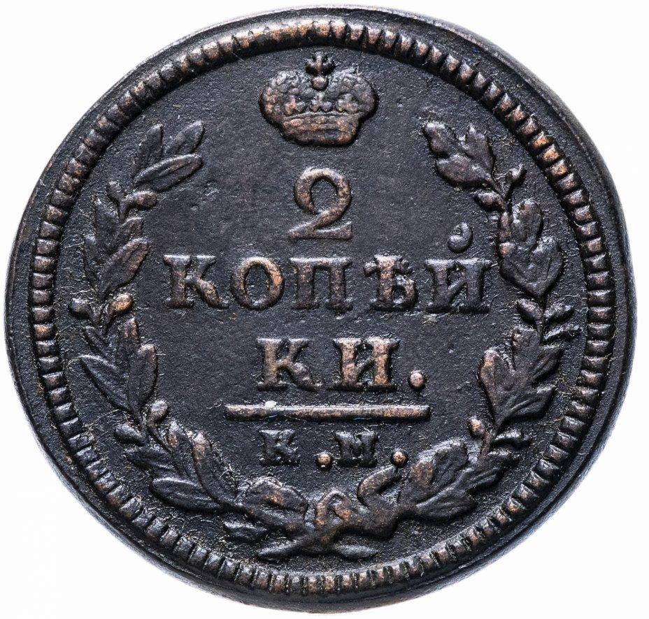 купить 2 копейки 1830 КМ-АМ
