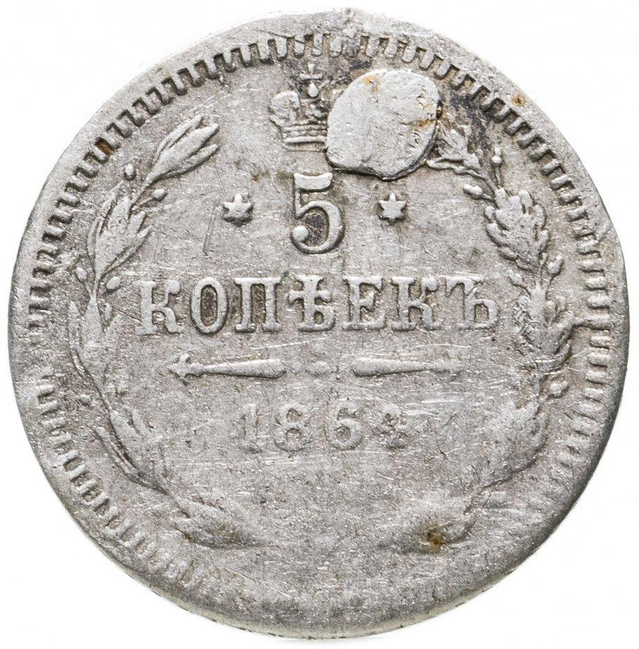 купить 5 копеек 1864 СПБ-НФ