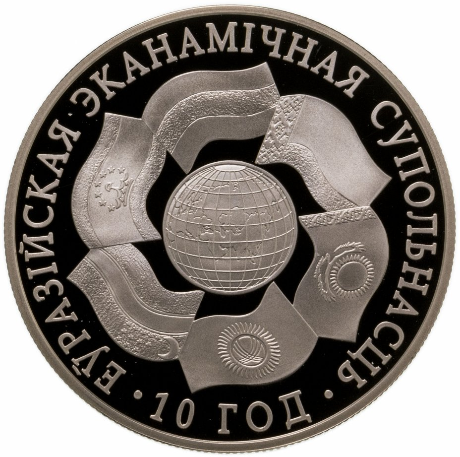 """купить Беларусь 1 рубль 2010 """"10 лет ЕврАзЭС"""""""