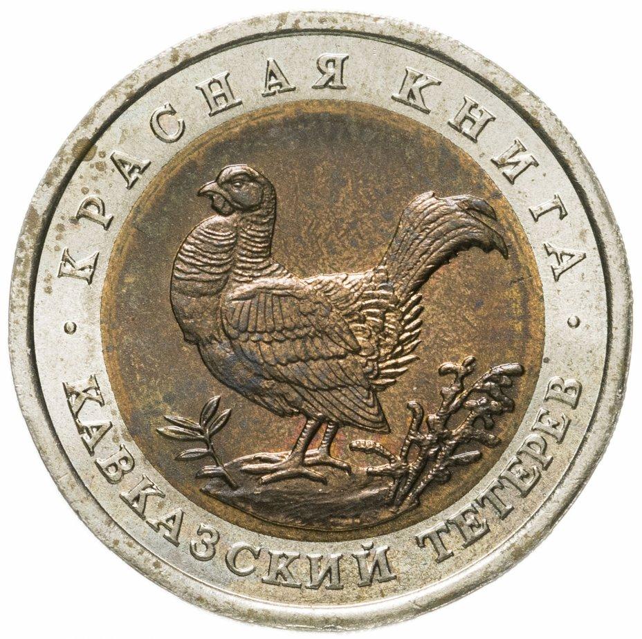 купить 50 рублей 1993 ЛМД кавказский тетерев