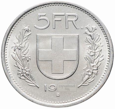 купить Швейцария 5 франков 1965-1969 случайный год