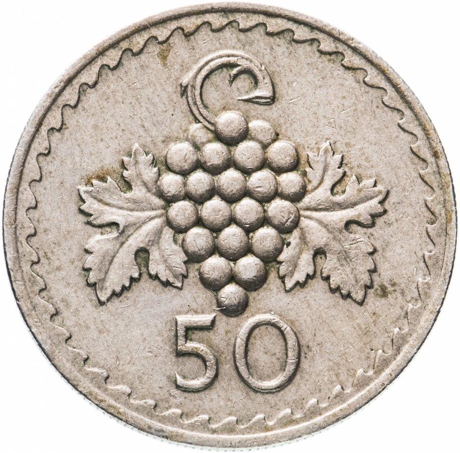 купить Кипр 50 милей (mils) 1974-1981