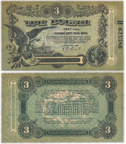 купить 3 рубля 1917 Разменный билет г.Одессы (с литерой)