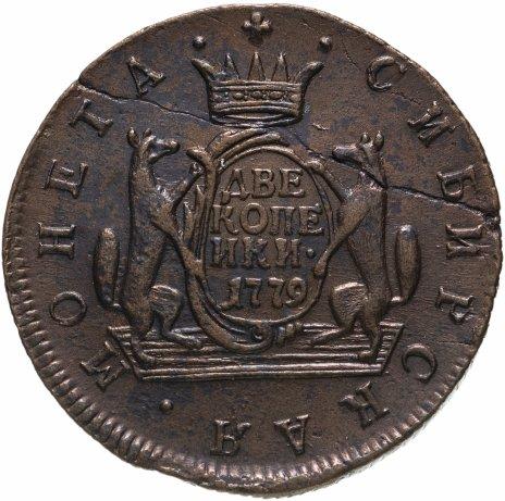 """купить 2 копейки 1779 КМ """"Сибирская монета"""", Биткин №1122"""