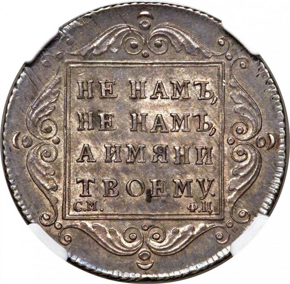 купить полтина 1797 года СМ-ФЦ