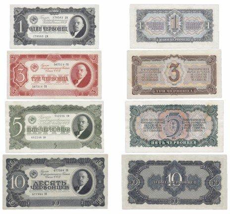 купить Полный набор банкнот 1937 года 1, 3, 5 и 10 червонцев (4 боны)