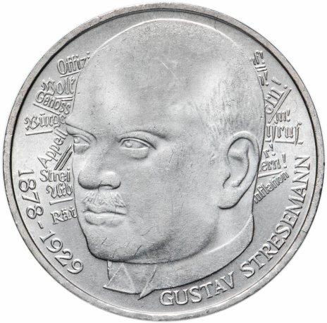 """купить Германия 5 марок 1978 """"100 лет со дня рождения Густава Штреземана"""""""