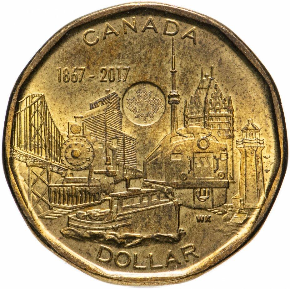 """купить 1 доллар 2017 """"150 лет Конфедерации Канада - Объединённая нация"""""""