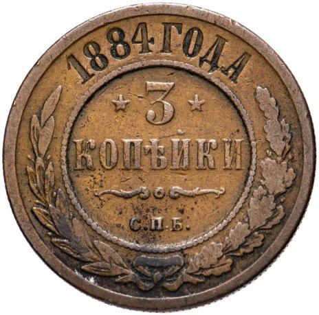 купить 3 копейки 1884 года СПБ