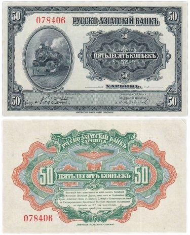 купить Харбин 50 копеек 1919 КВЖД Русско-Азиатский банк
