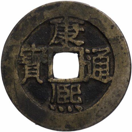 купить Империя Цин 1 вэнь (1 кэш) 1662-1683 император Цин Шэн Цзу