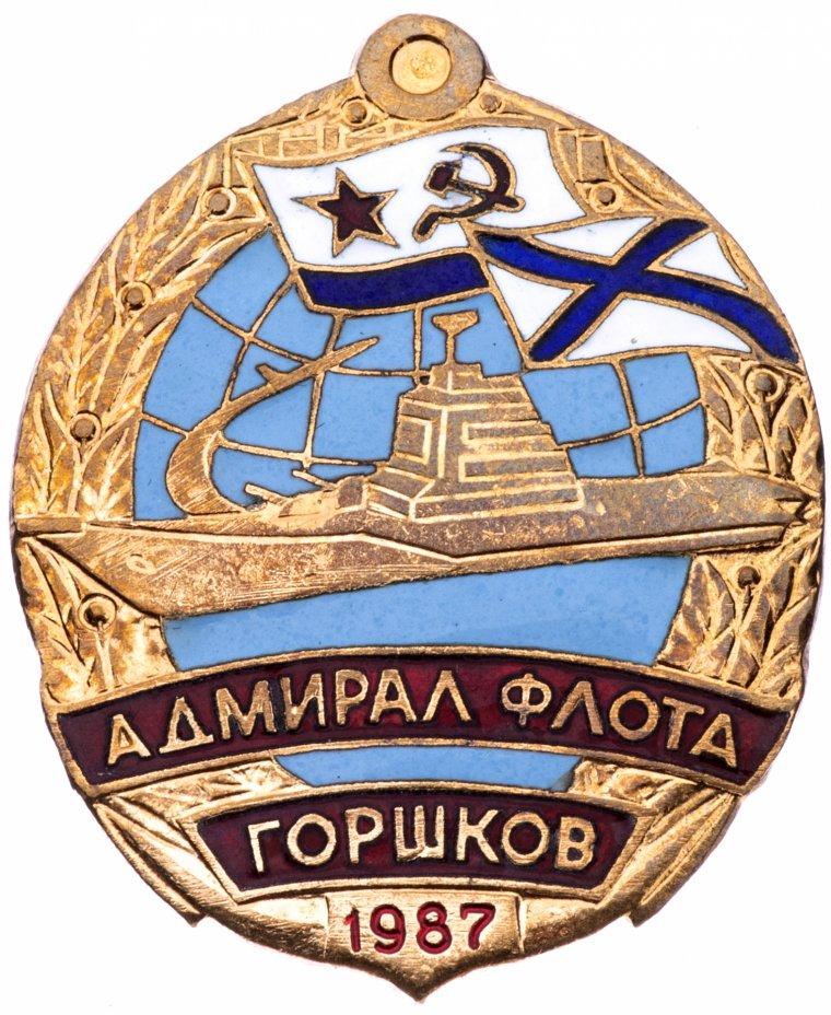 """купить Знак """"Авианесущий крейсер адмирал Горшков"""""""