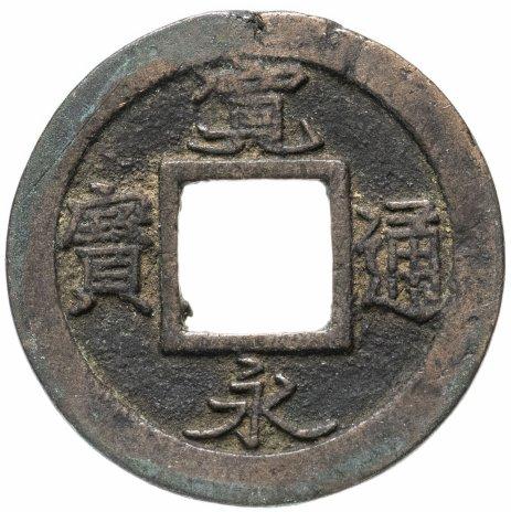 купить Япония, Канъэй цухо (Син Канъэй цухо), 1 мон, провинциальные выпуски, Koume-de 小梅手, 1737-? гг.