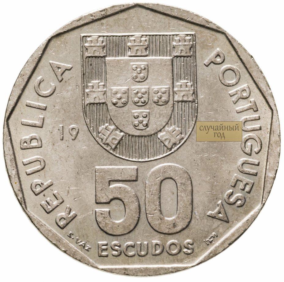 купить Португалия 50 эскудо (escudos) 1986-2001, случайная дата