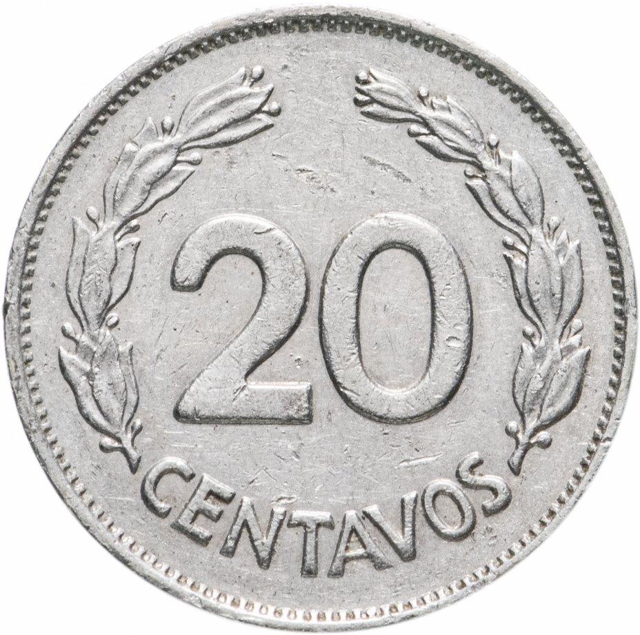 купить Эквадор 20 сентаво (centavos) 1972