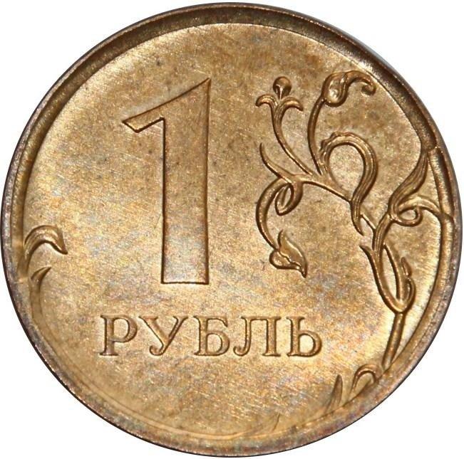 купить 1 рубль 2014 года ММД перепутка
