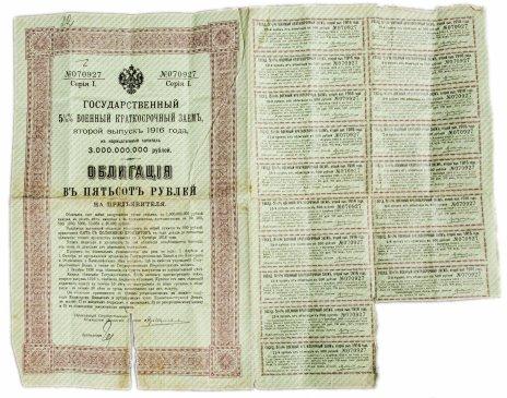 купить Облигация 500 рублей 1916 Государственный 5,5% Военный Краткосрочный Заем