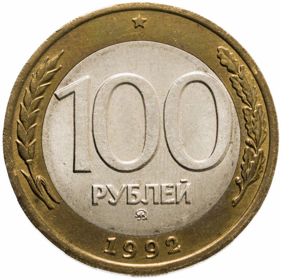 купить 100 рублей 1992 ММД