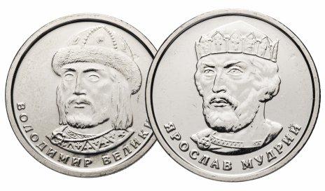 купить Украина 1 и 2 гривны 2018 (Владимир Великий и Ярослав Мудрый)