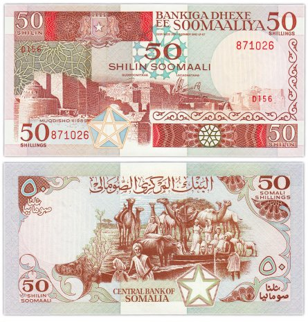 купить Сомали 50 шиллингов 1989