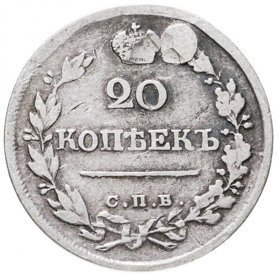 купить 20 копеек 1820 СПБ-ПД