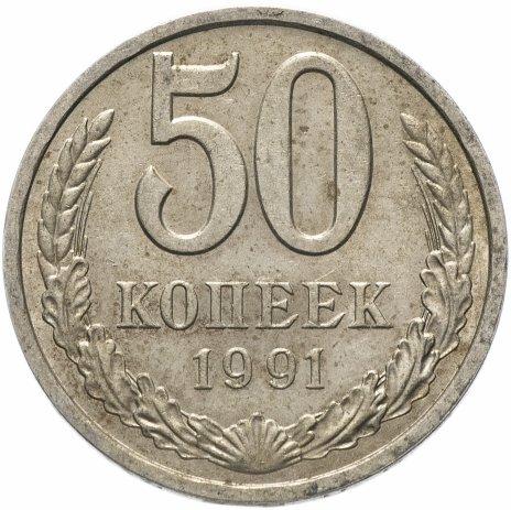 купить 50 копеек 1991 Л